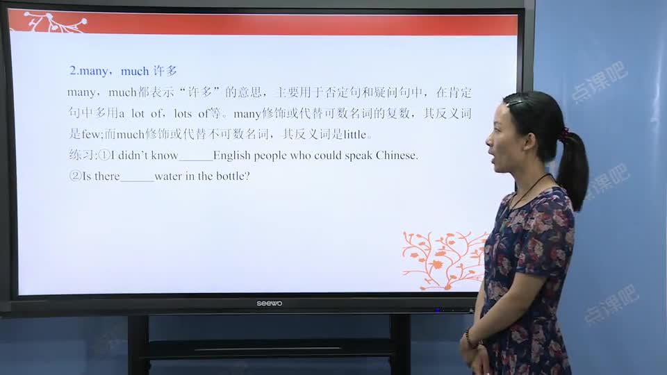九年级英语(中考):中考完形填空易混词分析(2)-名师示范课