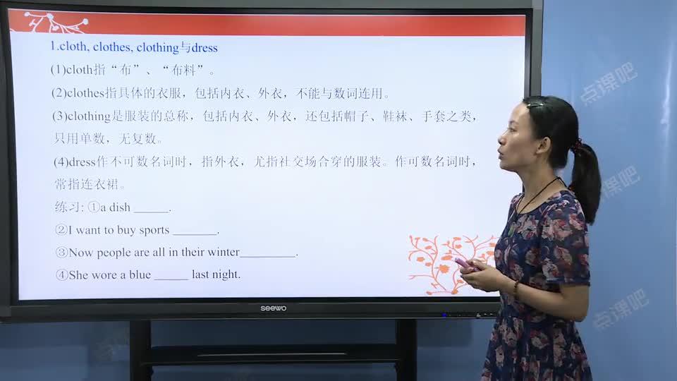 九年级英语(中考):中考完形填空易混词分析(1)-名师示范课