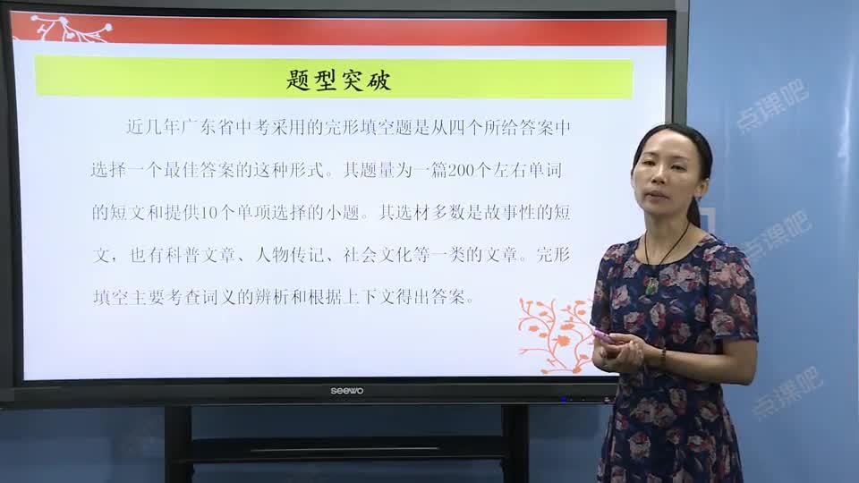 九年级英语(中考):中考完形填空解题方法及真题分析-名师示范课