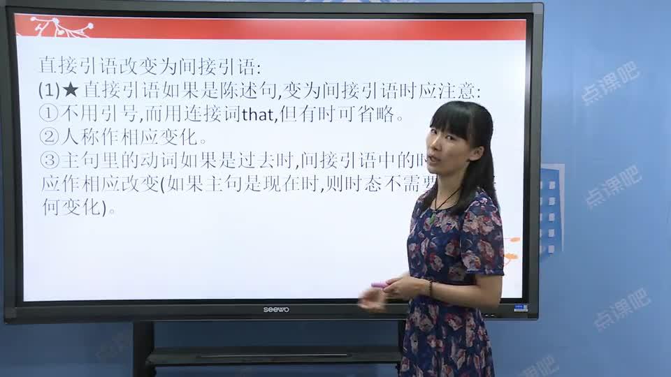 九年级英语(中考):直接引语变间接引语-名师示范课