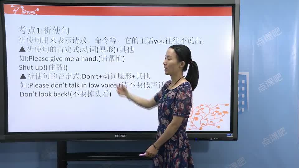 九年级英语(中考):祈使句和感叹句-名师示范课