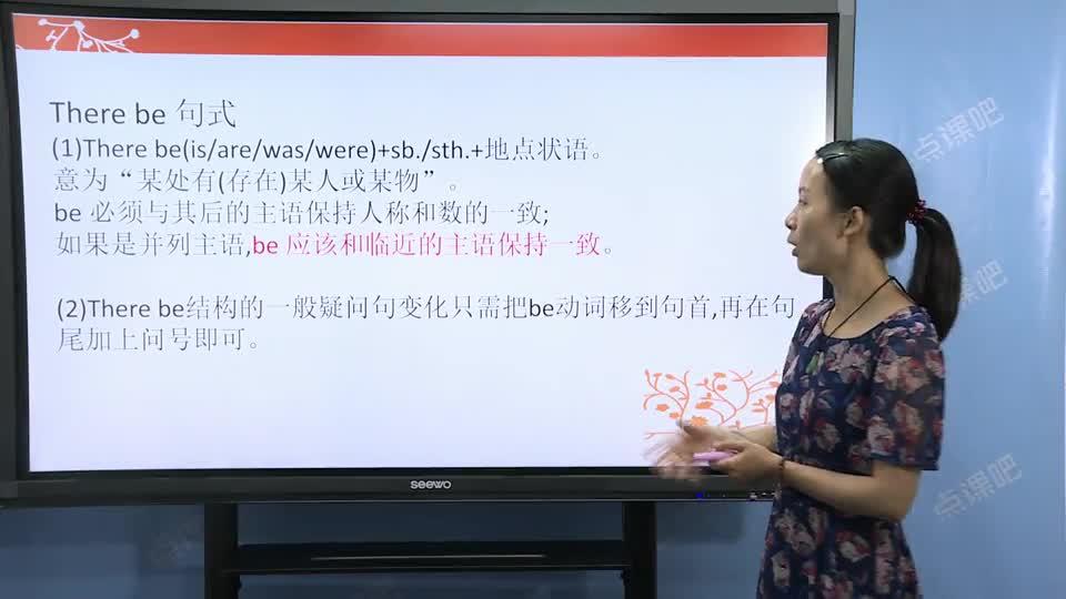 九年级英语(中考):There be和倒装句-名师示范课
