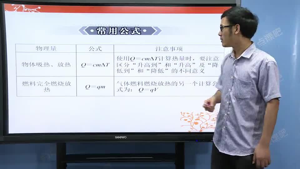 九年级物理(中考):热学-电热和电力综合计算题-名师示范课