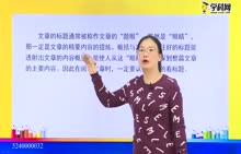 初中语文 走进记叙文:文章标题的作用-试题视频