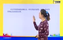 初中语文 走进记叙文:环境描写的重要作用-试题视频