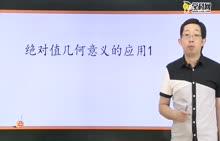 初中数学:绝对值几何意义的应用1-试题视频
