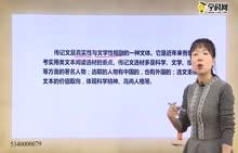 高中语文传记类文本阅读要点:传记类文学特点及主要表现手法-试题视频