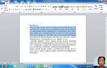 七年级上册信息技术:文本的编辑与修饰-微课堂