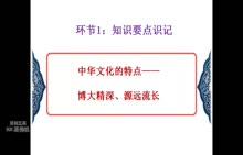 初中思想品德:中华文化的特点-微课堂