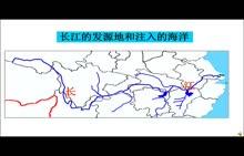 湘教版 八年级地理上册 第二章 第三节:黄河概况-微课堂