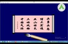 西师版 八年级下册信息技术 第一单元 flash动画小制作-通过遮罩层的移动实现毛笔签字效果-微课堂