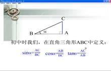 人教版 高一数学必修四 第一章 第2节:任意角的三角函数的定义-任意角的三角函数1