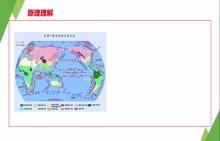 【难得精品】湘教版高中地理必修一专题突破名师微课-第二章:洋流对气候的影响