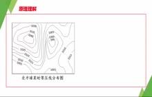 【难得精品】湘教版高中地理必修一专题突破名师微课-第二章:锋面气旋图的判读