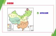 【难得精品】湘教版高中地理必修二专题突破名师微课-第三章:农业区位因素