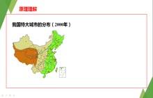 【难得精品】湘教版高中地理必修二专题突破名师微课-第二章:影响城市的区位因素