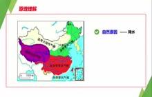 【难得精品】湘教版高中地理必修二专题突破名师微课-第二章:城市内涝产生的原因