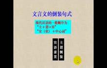 人教版 七年级语文上册 第一单元 第5课《世说新语》文言文的倒装句式-微课堂