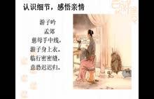 人教版 七年级语文上册 第一单元 第2课《秋天的怀念》细节描写-微课堂