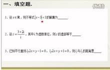 人教版 高三试卷:2016年上海高考文科数学试卷分析-微课堂