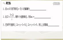 人教版 高三试卷:2016年上海高考理科数学试卷分析-微课堂