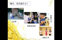 人教版 七年级道德与法治 第十课 第二框:活出生命的精彩-微课堂