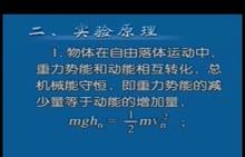 人教版高一物理必修二第七章第9节 实验:验证机械能守恒定律(视频动画素材)(2份打包)