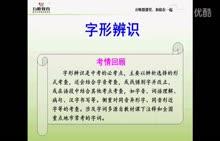 人教版 初三语文:字形辨识-微课堂