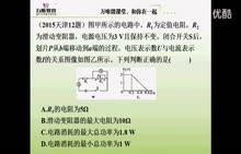 人教版 初三物理:动态电路分析-微课堂