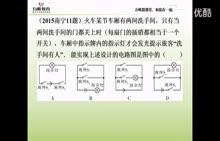 人教版 初三物理:电路设计2-微课堂