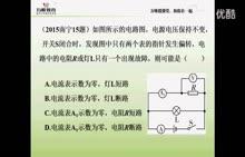 人教版 初三物理:电路故障分析-微课堂