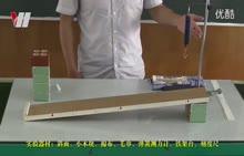 人教版 初三物理:测量斜面的机械效率-微课堂