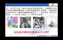 人教版 九年级历史上册 第七单元 第21课:第一次世界大战-微课堂