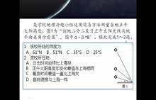 高三地理 三模调研卷:选择题 第1-2题解析-微课堂 (2份打包)