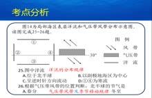 高一地理 期末试卷:试题解析(25、26题)-微课堂 (2份打包)