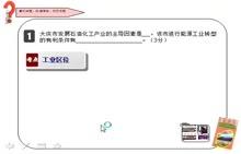高二地理上册选修 典题解析-期末试卷综合题30题-微课堂 (2份打包)