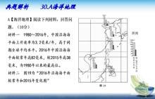 高三地理三模卷第30题A解析-微课堂 (2份打包)