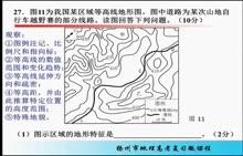 高二地理上册选修 典题解析-期末试卷综合题第27题-微课堂 (2份打包)