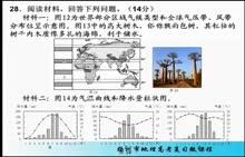 高二地理上册选修 典题解析-期末试卷综合题28题-微课堂 (2份打包)