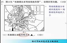高三地理 典题解析:三模试卷第27题-微课堂 (2份打包)