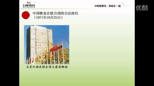 人教版 八年级历史—70年代中国外交发展的史实-微课堂
