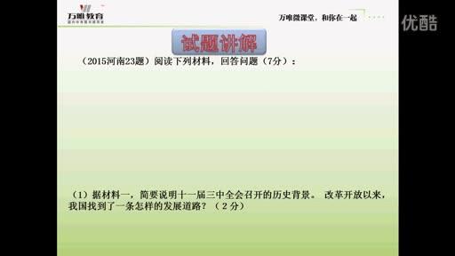 人教版 八年级历史—中国共产党领导的政治、经济、科技、外交、教育等取得的成就-微课堂
