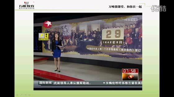 人教版 八年级历史—三大条约对中国的影响-微课堂