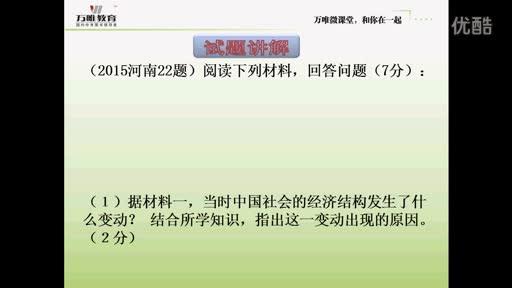 人教版 九年级历史—中国近代经济-微课堂