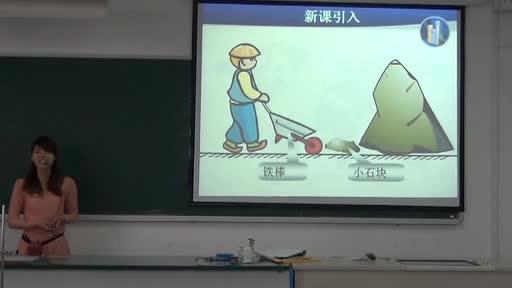 人教版 八年级物理:科学探究——杠杆的平衡条件-公开课