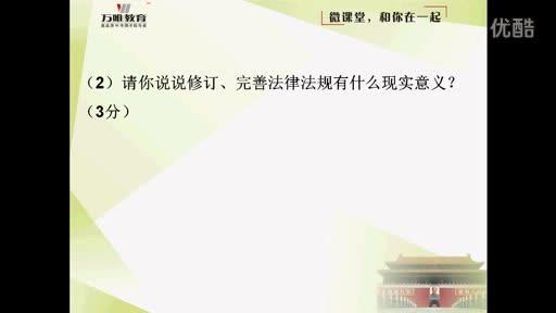 人教版 九年级试题:2015陕西中考定心卷·思想品德与历史第23题-微课堂