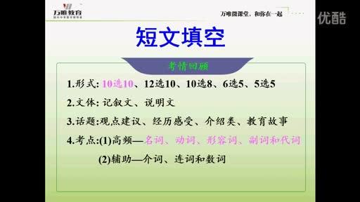 人教版 九年级英语— 短文填空(四川)-微课堂