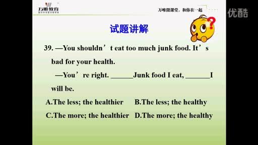 人教版 九年级英语—形容词、副词的比较等级-微课堂