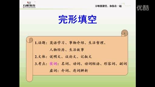人教版 九年级英语—完形填空(河北)-微课堂