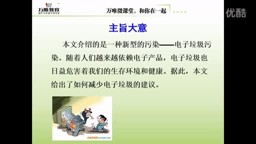 人教版 九年级英语—自然与环保(阅读理解)-微课堂